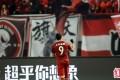 Shanghai SIPG's Brazilian forward Elkeson celebrates after scoring against Changchun Yatai. Photo: AFP