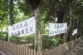 Banners put up by protesters calling for Cadogan Park to be kept open. Photo: Xiaomei Chen