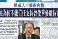 "Lo Man-tuen said John Tsang was ""an agent of pan-democrats"" and backed by the United States. Photo: Sing Tao Daily"