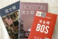City guides and a map of Boston in Chinese. Photo: AP