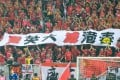The banner displayed by Guangzhou fans. Photo: Dennis Chun Yip Lo (offside.hk)