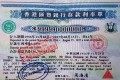 """One of the fake certificates sent to victims of the national """"asset recovery"""" scheme. Photo: Handout"""