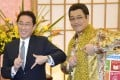 Japanese Foreign Minister Fumio Kishida and Piko Taro, a Japanese YouTube star known for hit song Pen-Pineapple-Apple-Pen. Photo: Kyodo