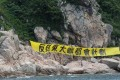 A banner at Kau Yi Chau calls for the East Lantau Metropolis plan to be dropped, on June 26 last year. Photo: K. Y. Cheng