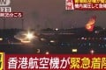 A TV news channel shows images of the plane, after it returned to Sapporo. Photo: Handout