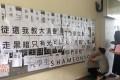 """The """"democracy wall"""" at the Education University campus in Tai Po. Photo: Naomi Ng"""