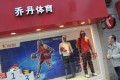A branch of Chinese sportswear shop Qiaodan Sports in Shanghai. Retired basketball superstar Michael Jordan has been embroiled in a long dispute with the company over its name, which is the Chinese transliteration of the name Jordan. Photo: AFP