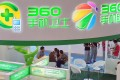 People visit the stand of wan 360.cn of Qihoo during an expo in Beijing on 24 September 2013. Photo: Handout