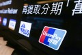 According to Analysys International, China UnionPay accounted for 17 per cent of China's third-party payment market. Photo: Nora Tam
