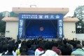 Thousands of people attend the public trial at a stadium in the city of Lufeng, Guangdong on Saturday. Photo: qq.com