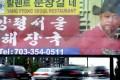 Annandale, Virginia has a large Korean population. Photo: AFP