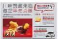 McDonald's Szechuan sauce is available in China until April 17. Photo: Handout