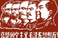 Communist Party Politburo members have been told to brush up on Karl Marx's Communist Manifesto. Photo: Handout