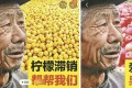An image of an elderly man is being used by online retailers to sell all manner of fruit across China. Photo: Weibo