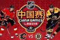 NHL teams Boston Bruins and Calgary Flames face off in Shenzhen for the ORG China Games.