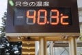 Temperatures enter the forties in Kumagaya city, north of Tokyo. Photo: AP