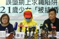 (From left): Sung Siu-kin, the victim and Tong Kang-yiu warn about the scam. Photo: Edmond So