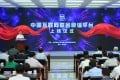 Wednesday's launch in Beijing of a national platform to alert the public to online 'rumours', to be operated by Xinhua, the state news agency. Photo: Xinhua