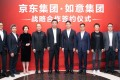 JD.com chief Richard Liu Qiangdong (fifth from right) at company's Beijing headquarters on Tuesday.