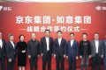 JD chief executive Richard Liu Qiangdong (fifth from the right) with Ruyi Group chairman Qiu Yafu to his right, and flanked by executives from both companies at the signing of a strategic partnership at JD's Beijing headquarters on Tuesday. Photo: Handout
