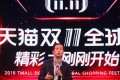 Daniel Zhang Yong, chief executive of Alibaba Group Holding, said this year's edition of Singles' Day will be bigger and more successful than in previous years, following the initiatives taken by the company under its New Retail strategy. Photo: Simon Song