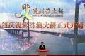 President Xi Jinping declares the Hong Kong-Zhuhai-Macau Bridge open. Photo: AP