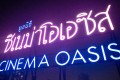 The signage for Cinema Oasis in Bangkok, opened after its owners had their film banned by Thai authorities.