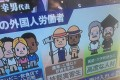 A Japanese government advertisement about foreign workers. Source: Twitter
