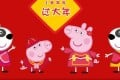 Peppa Celebrates Chinese New Year will hit Chinese screens on February 5.