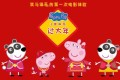 On Tuesday, Entertainment One will release the film Peppa Celebrates Chinese New Year, in partnership with Alibaba Pictures. Photo: Handout