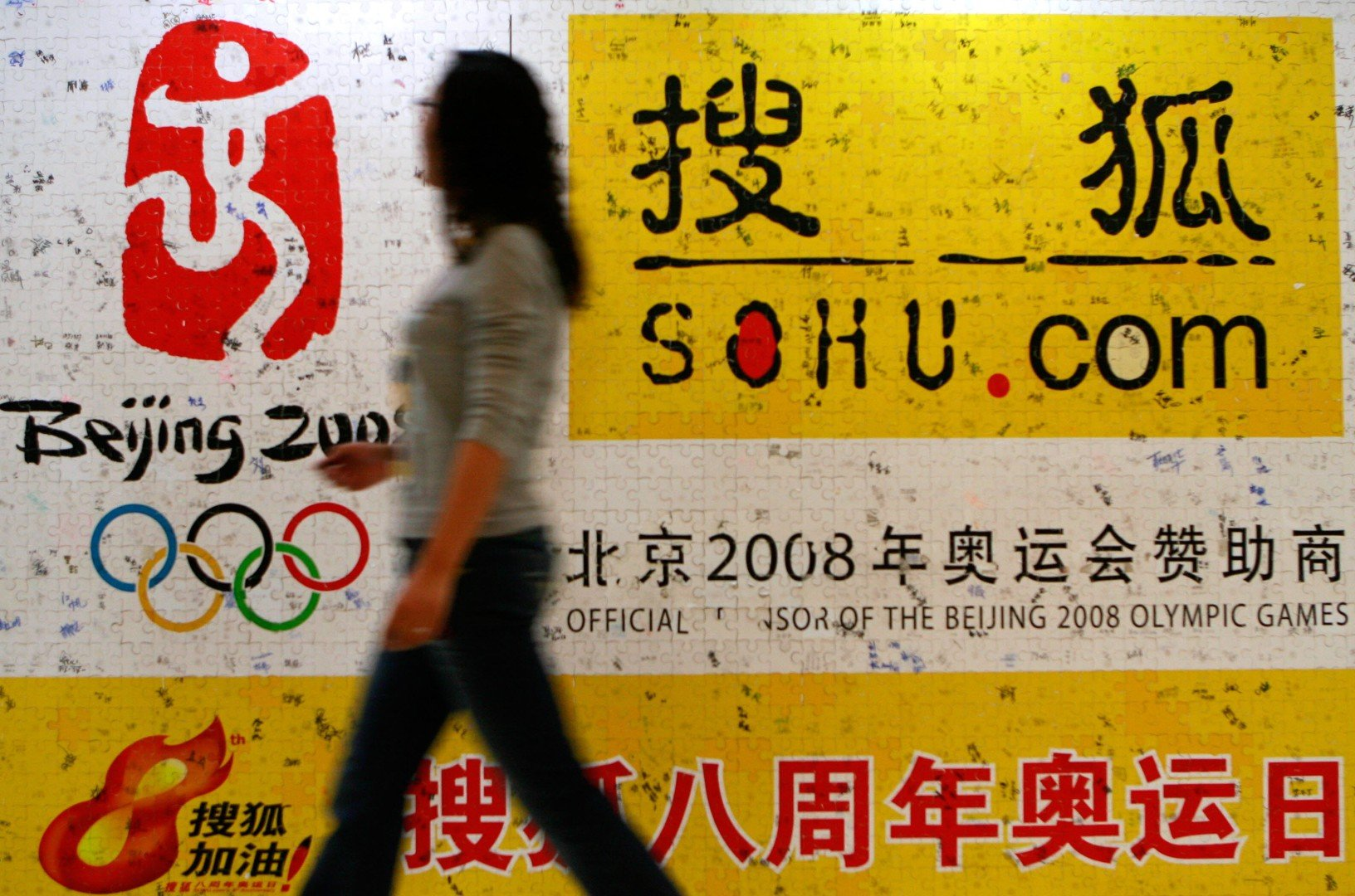 Opinion | Rocky marriage ahead for Sohu, Tencent | South