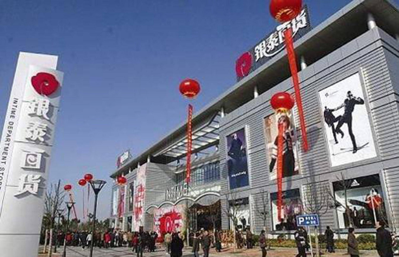 Alibaba's US$692m Intime investment to push online-to