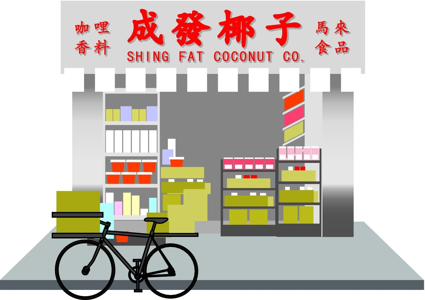Shing Fat Coconut and Spices, Wan Chai, for dried herbs