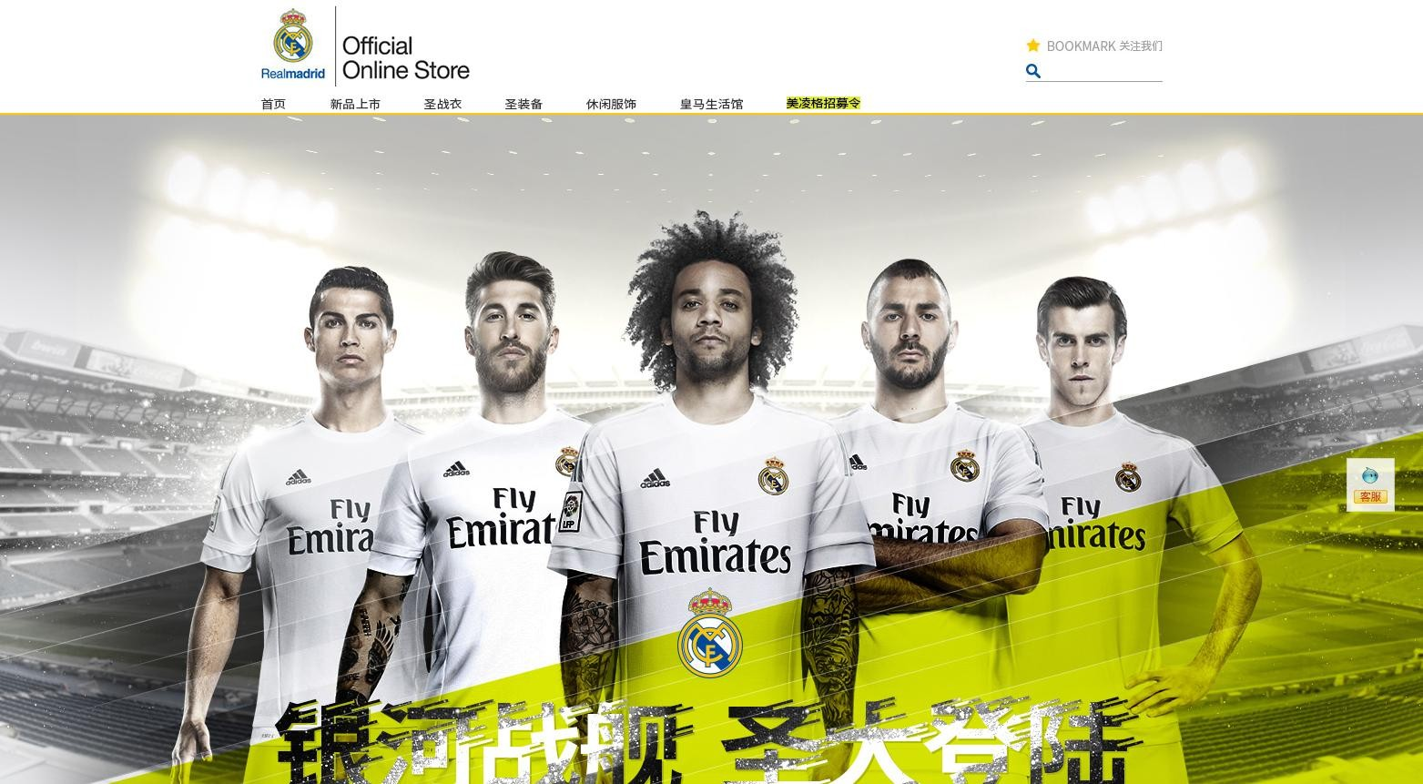 05f780a98b46c Real Madrid follow Bayern Munich with e-commerce store in China on  Alibaba s Tmall