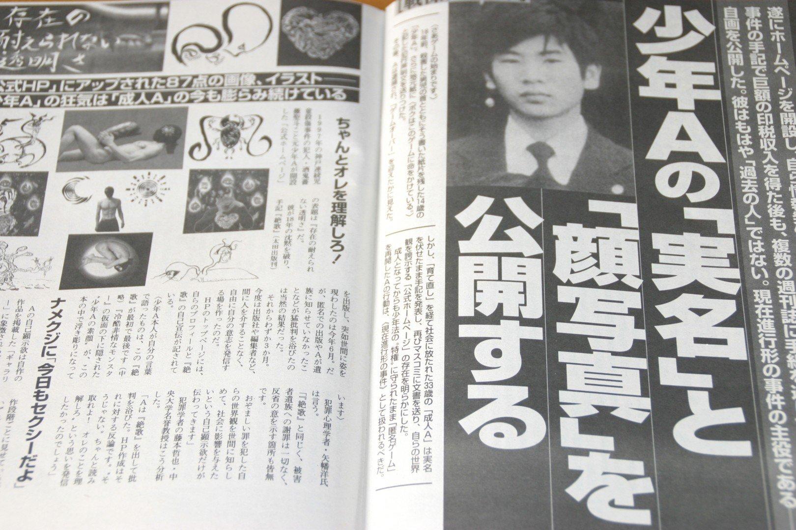 Image result for Shinichiro Azuma