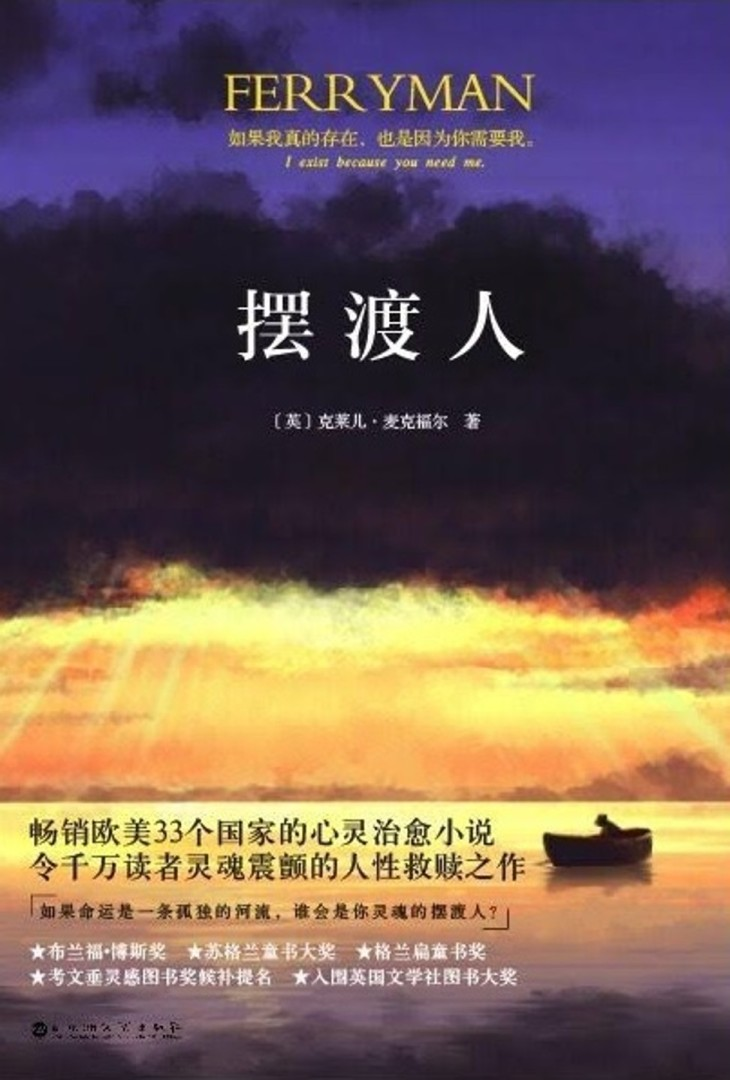 The little-known Scottish author taking China by storm with