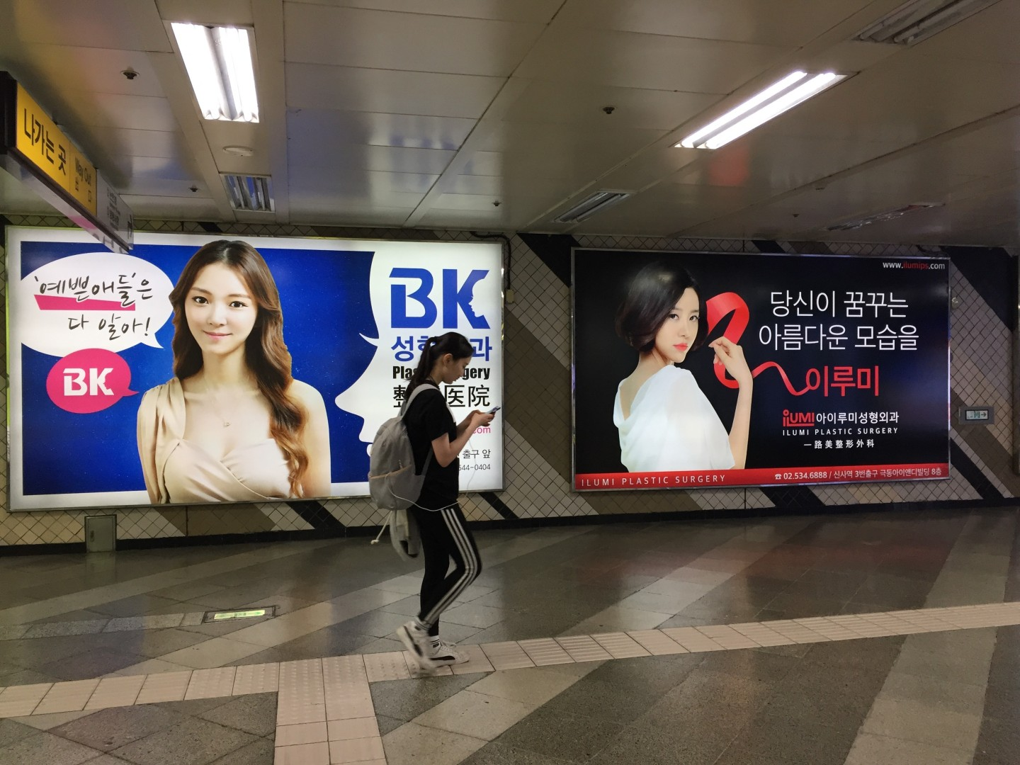 Being ugly hurts in South Korea: why it's so hard to say no