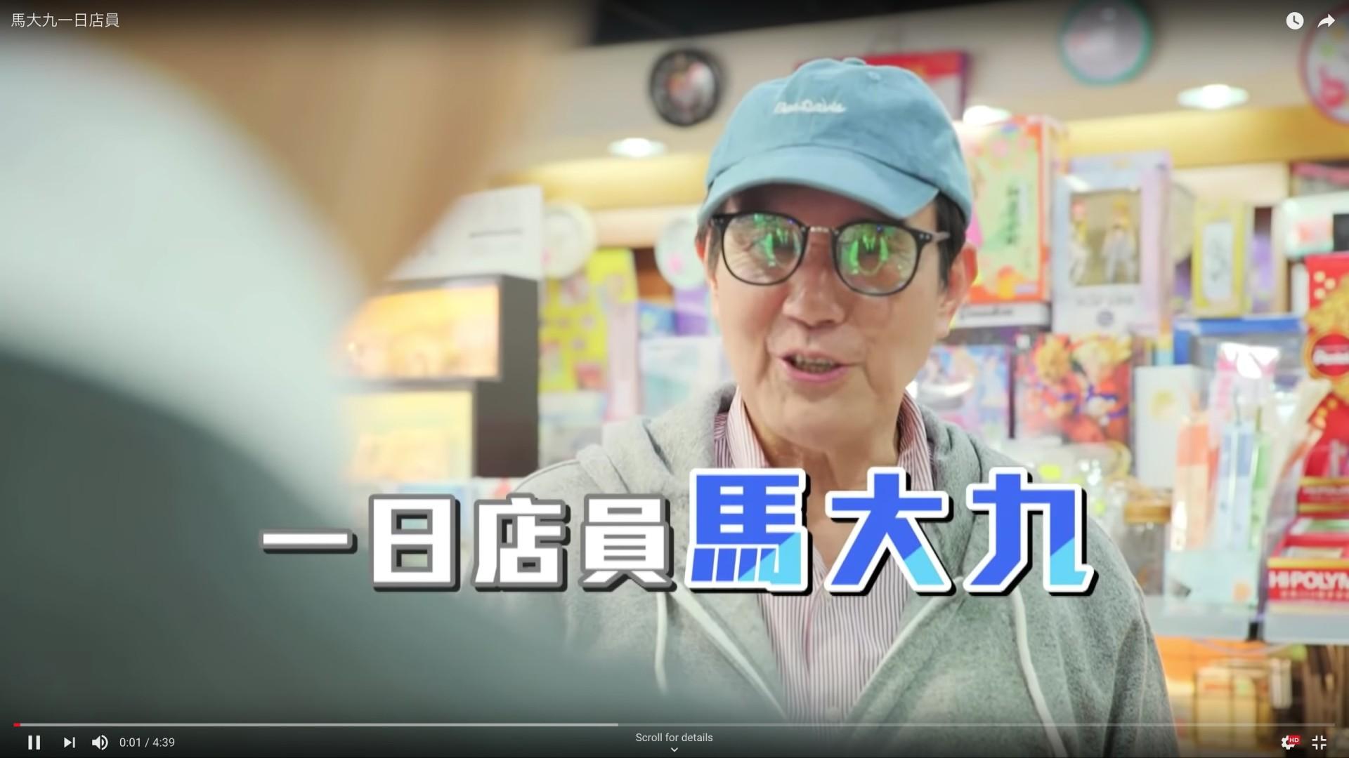 Former Taiwan president Ma Ying-jeou appears in video as 'shopkeeper