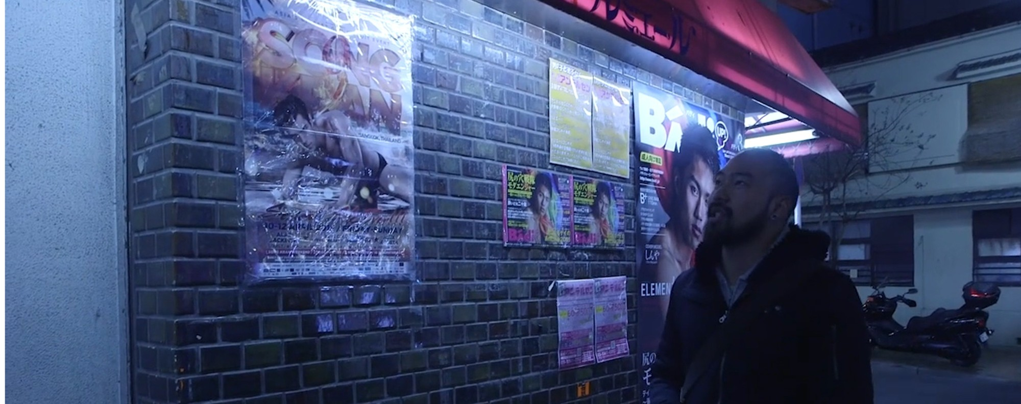 'Urisen' parlours that dot Tokyo's 2-chome gay district. Photo: Connie Kurtew