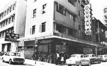 Tai Ping Koon's Yau Ma Tei outlet in this 1964 photo.