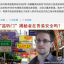 An online appeal calling on China to grant Snowden political asylum, June 12, 2013. Screenshot from Sina Weibo.