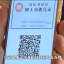 Alibaba debuts digital IDs on its payment app in three cities. (Picture: Zhejiang Television)