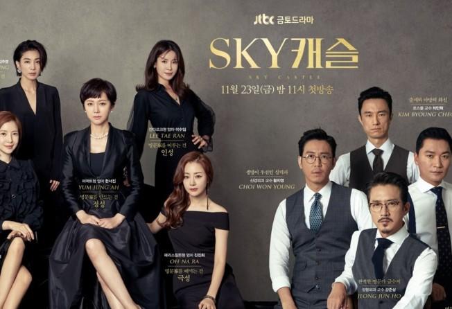 Popular South Korean drama 'SKY Castle' blamed for inspiring