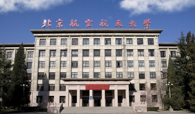 Beihang University, in Beijing, where whistleblower Luo Xixi sparked China's first large-scale #MeToo campaign.