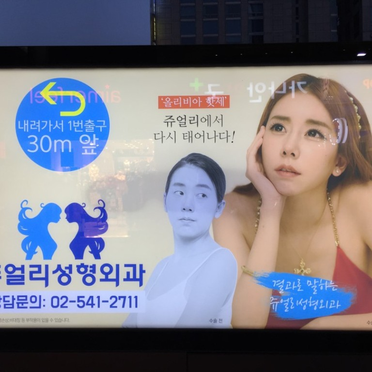 K-beauty  the ugly face of South Korea s obsession with women looking  forever flawless  2c0bf3a9df38
