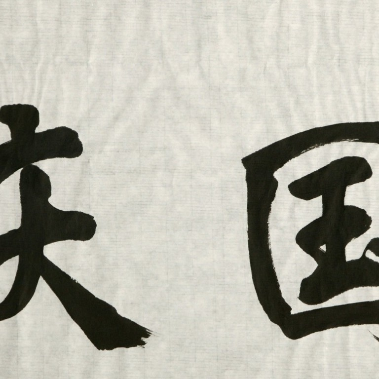 Traditional or simplified Chinese script? Issue divides Hong