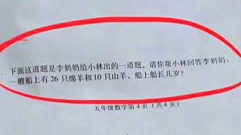 26 sheep + 10 goats = a lot of flak over Chinese primary school ...