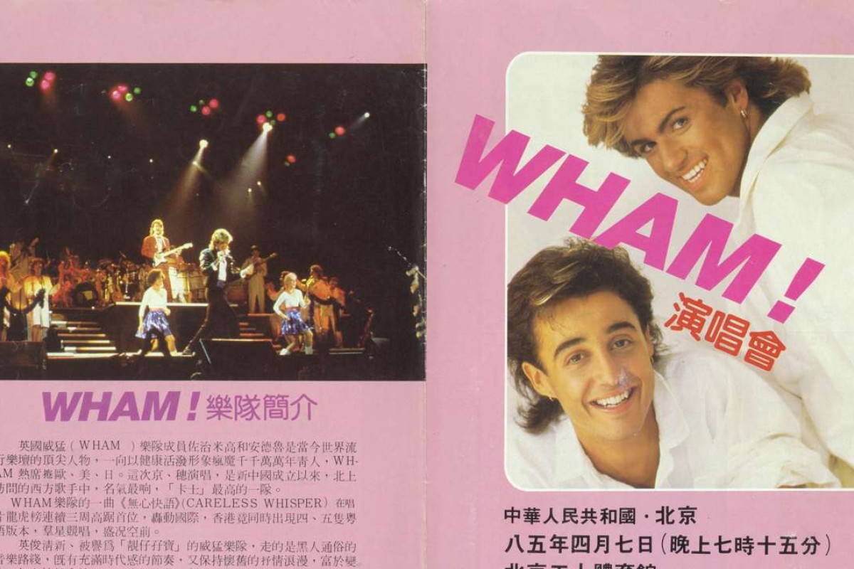 A promotional flyer for WHAM!'s Beijing concert in 1985. File photo