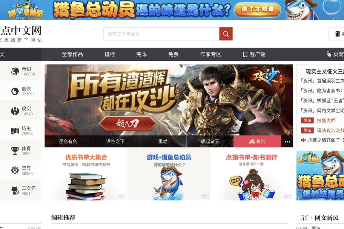 The homepage of online publisher Qidian.com.