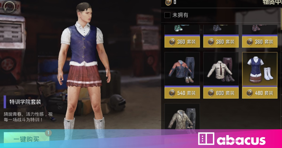 10 Pubg Logo Styles You Can Download: You Can't Buy Anything In The Chinese Version Of PUBG Mobile